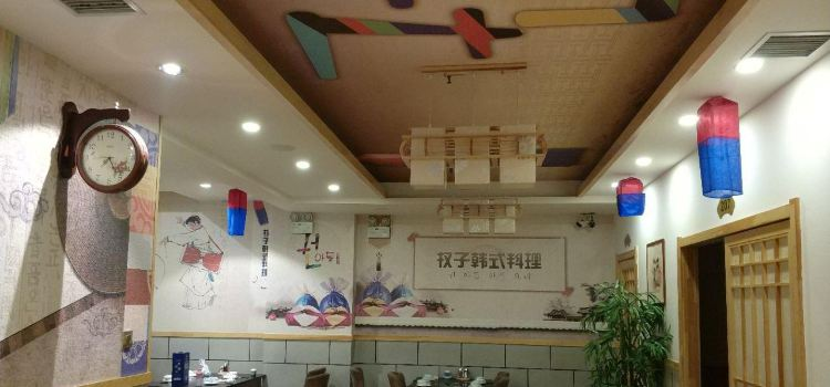 權子韓式料理(光複路店)1