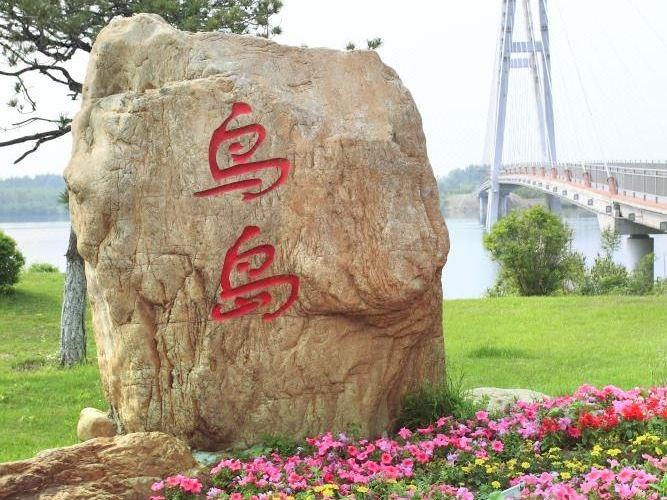 Shenyang Bird Island