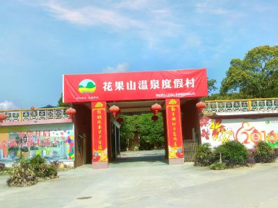 Huoguo Mountain Hotspring Holiday Resort