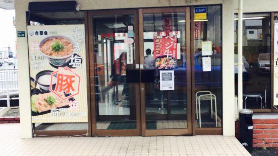 Yoshinoya Nishitsukiguma Store