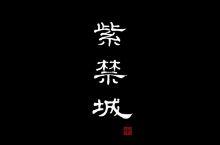 """故宫•另一番""""禁城""""•甲"""