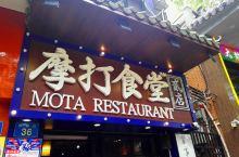#冬日幸福感美食#摩打食堂,广州人的日料饭堂