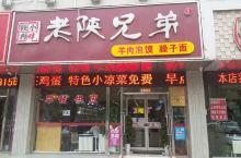 固安老陕兄弟饭馆
