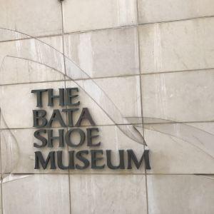 巴塔鞋类博物馆旅游景点攻略图
