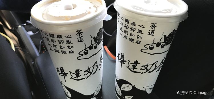樺達奶茶(鹽程總店)2
