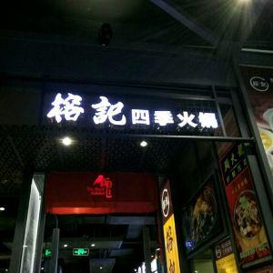 榕记·专注蛇宴(东沙总店)旅游景点攻略图