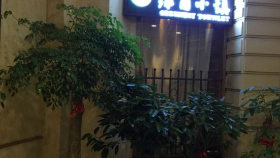 綠茵小鎮(五嶺店)