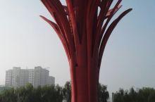孟村回民自治区,饶安公园