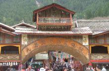 九寨民俗文化村