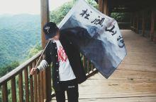 阳泉翠枫山