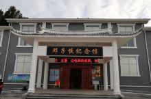 原国务院副总理邓子恢纪念馆