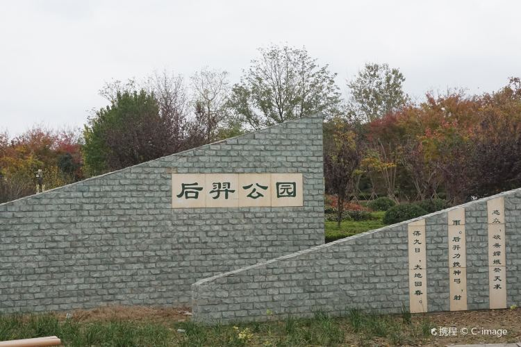 Hou Yi Park (North Gate)
