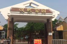 彭城之旅之二  沛县&龟山汉墓