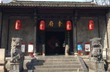 再回首,晚清那段历史,功过任人评说 李鸿章故居,典型的清朝民居建筑,雕梁画栋,很是好看。里面展示了李