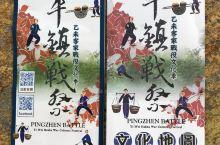 台湾游-鸦片战争期间的抗日战争