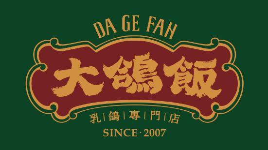 ZhongShan Da Ge Fan (Huang Bian Road)