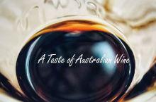 澳大利亚的滋味,就在一杯酒