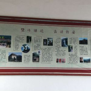 四祖寺风景区旅游景点攻略图