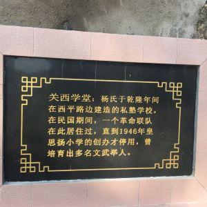 皇思扬古围村旅游景点攻略图