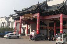 淮南华怡生态园