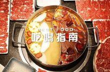 这里才是牛肉火锅的发源地!小吃满大街都是,值得你专程飞一次!