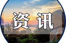 """好消息!""""环闽""""动车来了,明年1月5日首开!福建省内游可以安排上啦~"""