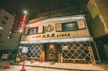 #冬日幸福感美食~北海道成吉思汗烤肉
