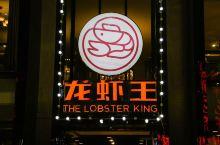 #向往的生活# 江南小龙虾,各种口味应有尽有