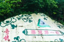 #向往的生活#华东第一坑,燕子河大峡谷