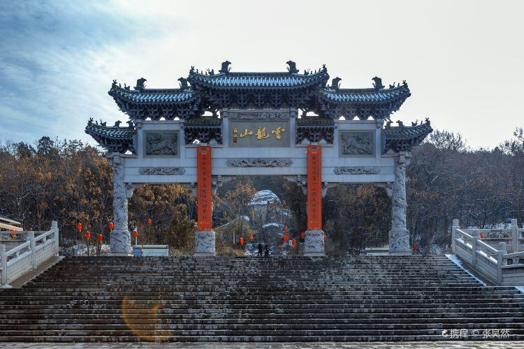 Yunlong Mountain2