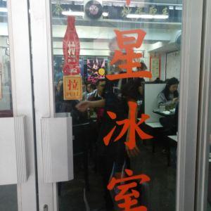 华星冰室(筲箕湾店)旅游景点攻略图