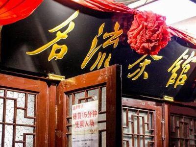 Mingliu Tea House (Xinhua Road)