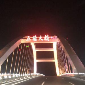 五缘大桥旅游景点攻略图