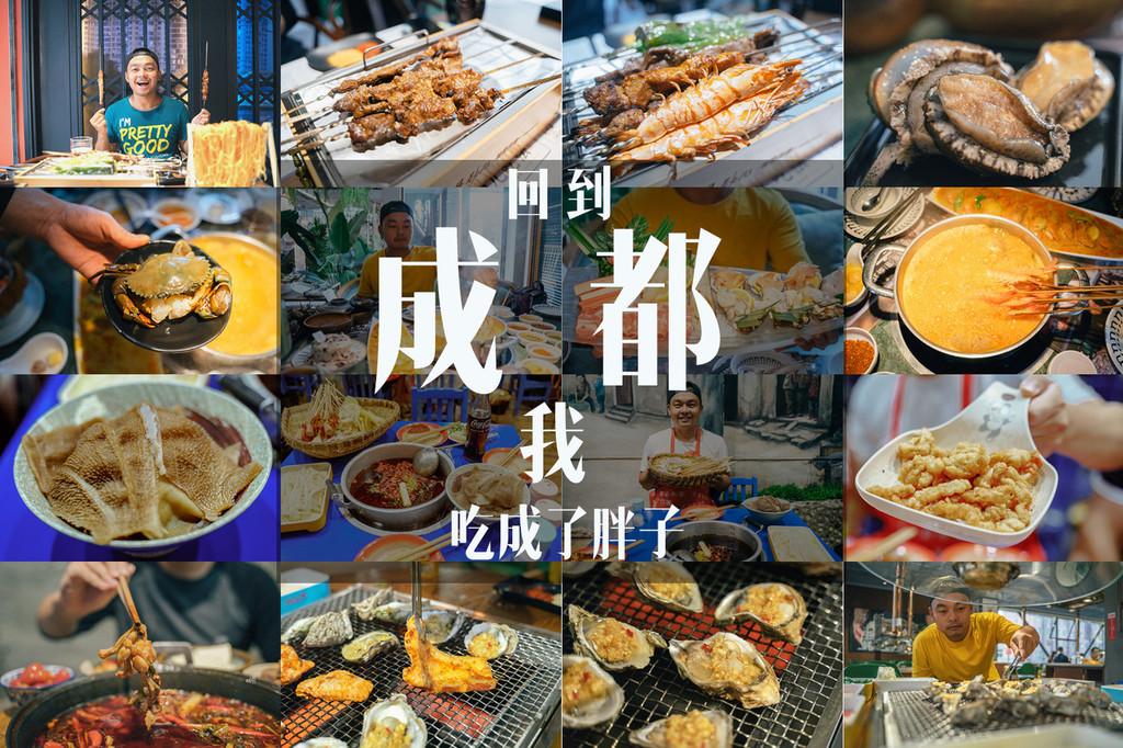 【故乡初见】回到成都,我吃成了一个胖子(成都美食+网红景点景点攻略)