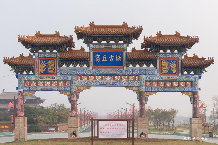 Shangqiu Ancient City Scenic Area3
