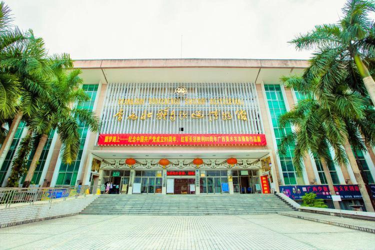 廣西壯族自治區博物館