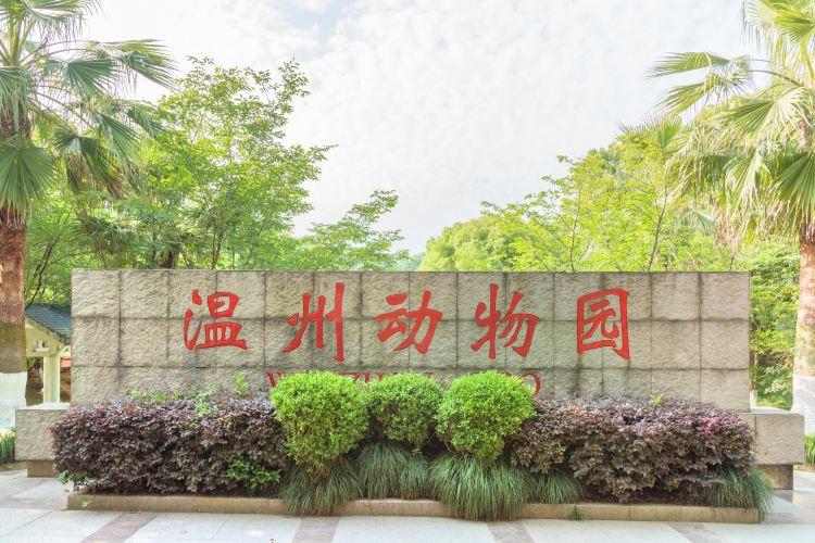 원저우 동물원