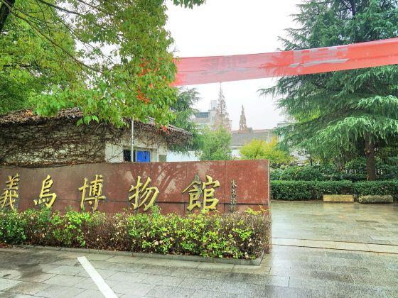 義烏博物館