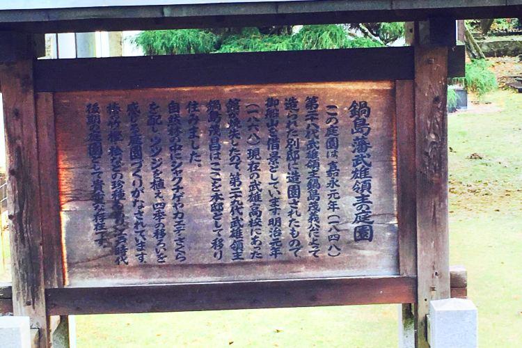 武雄市文化會館庭園 (舊武雄鍋島家庭園)