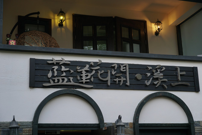 两日杭州青芝坞的静谧时光 – 杭州游记攻略插图16