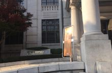 韩国银行博物馆
