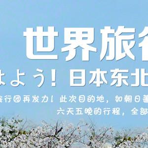 东北地方游记图文-世界旅行团 おはよう!日本东北地方+北海道