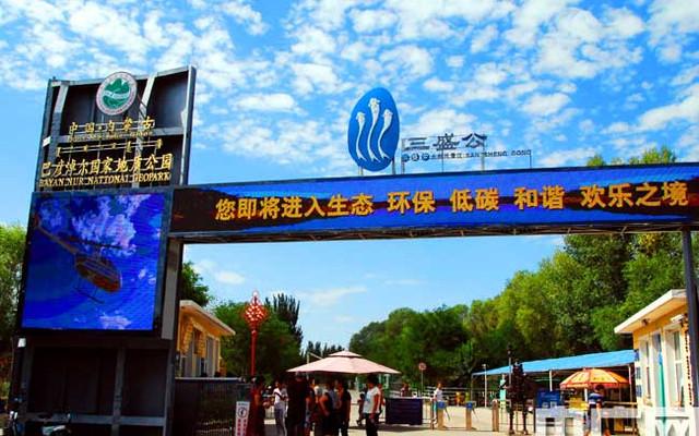 内蒙古磴口黄河三盛公景区、冯玉祥粮仓观光散记(图文)