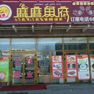 麻麻鱼府(特克斯店)旅游景点攻略图