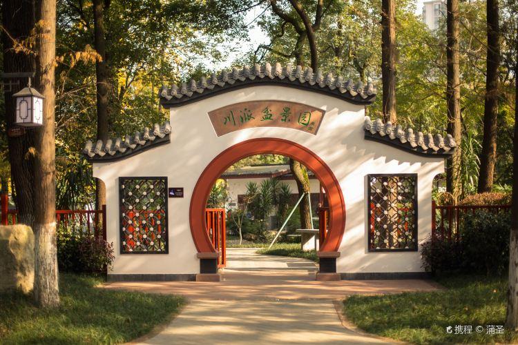 Baihuatan Park1