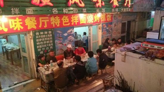 新疆風味餐廳