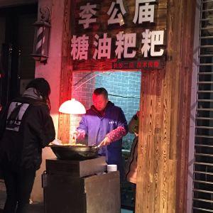 李公庙糖油粑粑旅游景点攻略图