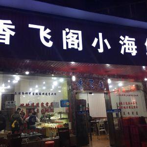 香鲜阁小海鲜(马园老店)旅游景点攻略图