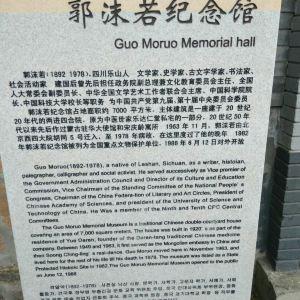 郭沫若故居旅游景点攻略图