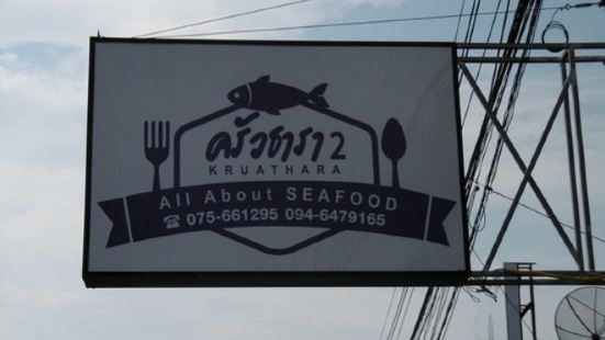 Thara Seafood Krabi